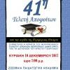 Πρόγραμμα – πρόσκληση για την 41η Τελετή Αποφοίτων